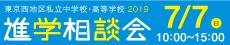 7/7東京西地区相談会