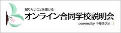 中受ラジオオンライン合同説明会