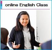 オンライン英語教室