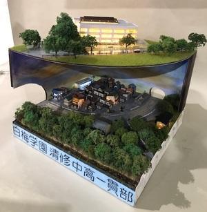 鉄道清修校舎.jpg