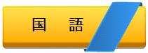 国語ボタン.png