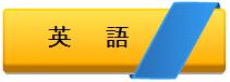 英語ボタン.png