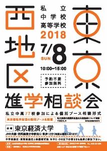 西東京0708チラシ (213x300).jpg