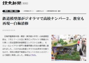 読売新聞オンライン記事.PNG