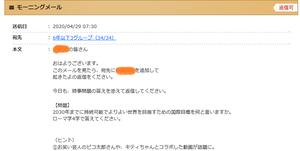 モーニングメール.png
