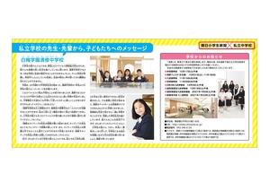 白梅学園清修中5d _page-0001.jpg