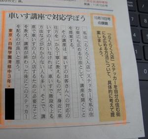 朝日中高生新聞.jpg