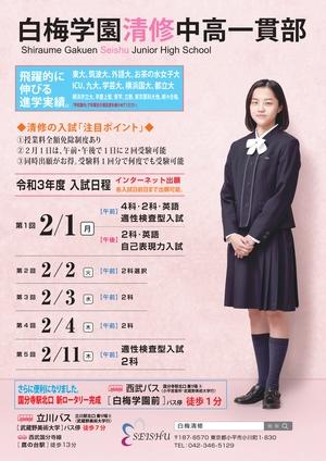白梅学園清修入試日程.jpg