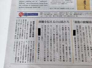 天声人語TOPICS.jpg